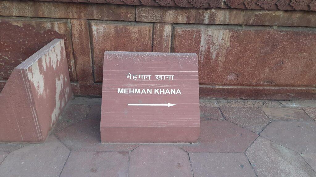 Mehman Khana entrance